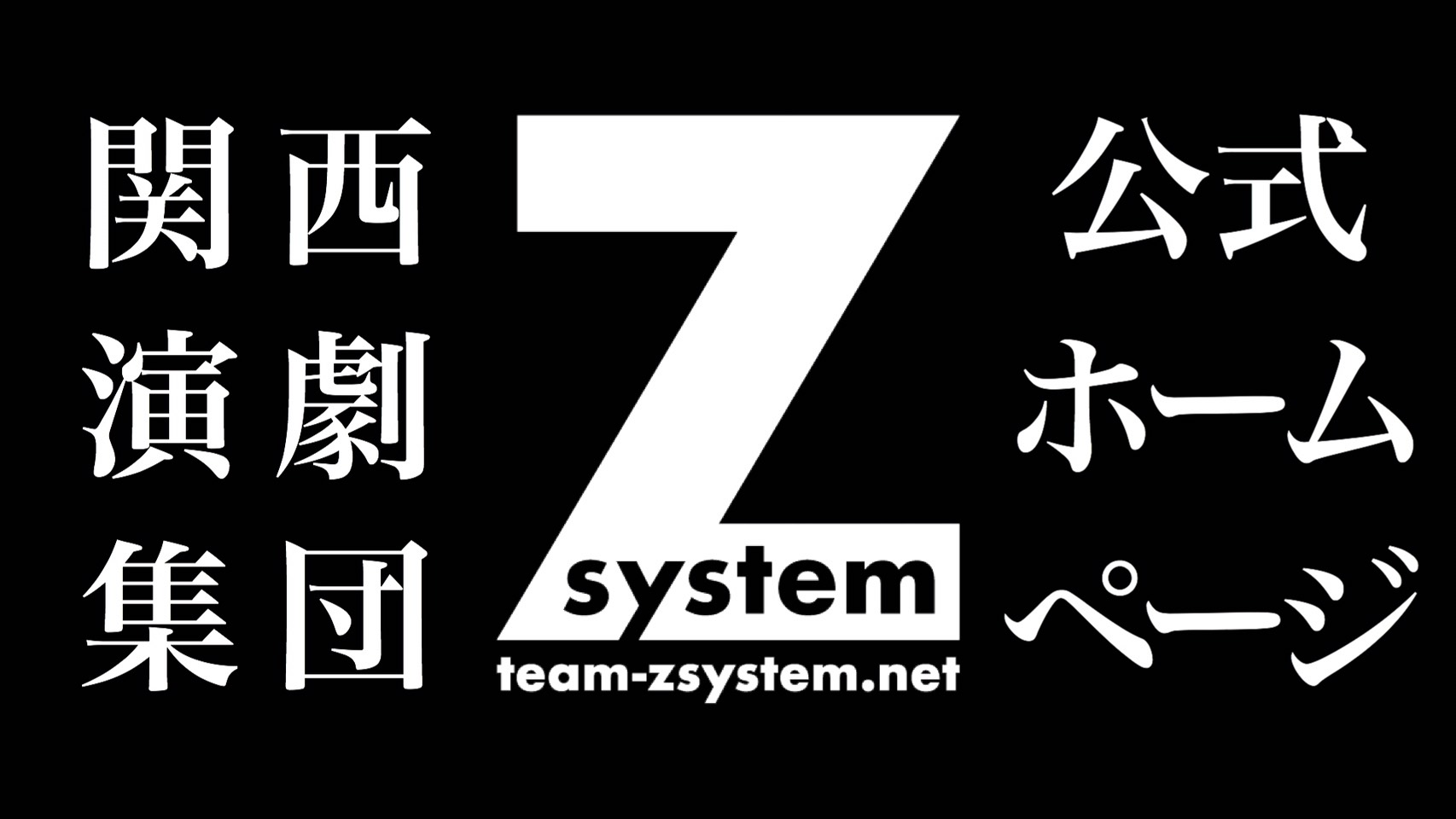 Z ホームページ