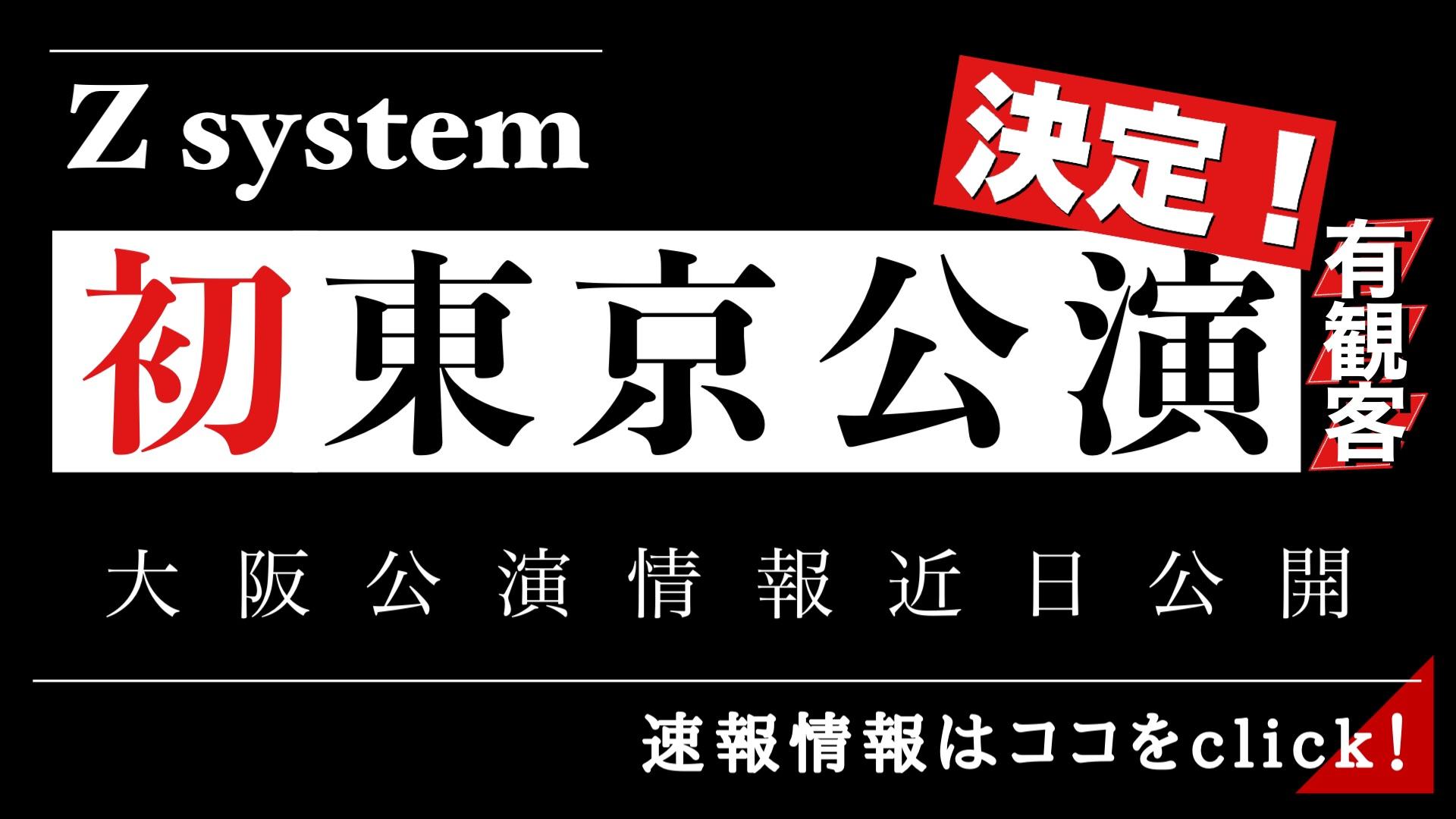 速報Z東京公演